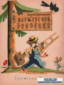 Ладонщиков Георгий Афанасьевич - В мастерской бобрёнка (1962)