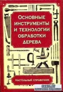 Питер Хаслак - Основные инструменты и технологии обработки дерева (2004)