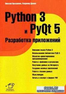 Python 3 и PyQt 5. Разработка приложений (2016)