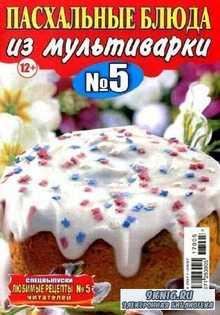 Любимые рецепты читателей. Спецвыпуск №5 2017. Пасхальные блюда из мультиварки.