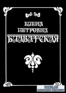Блаватская Елена Петровна - Биографические сведения. Сочинения, вышедшие в Англии (1991)