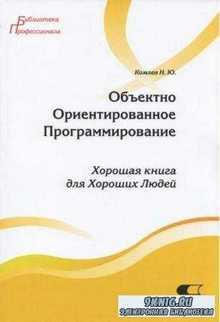 Комлев Н.Ю. - Объектно Ориентированное Программирование. Хорошая книга для Хороших Людей (2014)