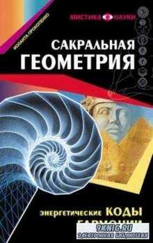 Иоланта Прокопенко - Сакральная геометрия. Энергетические коды гармонии (2013)