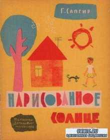 Сапгир Генрих Вениаминович - Нарисованное солнце (1962)