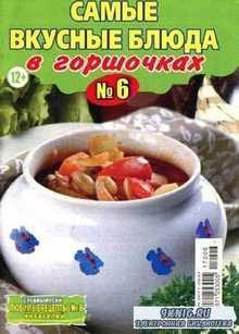 Любимые рецепты читателей. Спецвыпуск №6 2017. Самые вкусные блюда в горшочках.