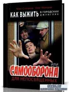 Степанов М., Майоров О. - Как выжить в городских джунглях, или Самооборона для непосвященных (2006)