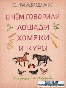Маршак Самуил Яковлевич - О чём говорили лошади, хомяки и куры (1962)