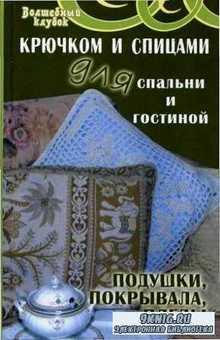 Крючком и спицами для спальни и гостиной. Подушки, покрывала, пледы