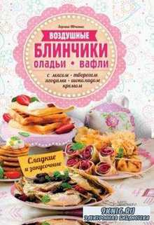 Зоряна Ивченко - Воздушные блинчики, оладьи, вафли. С мясом, творогом, ягодами, шоколадом, кремом. Сладкие и закусочные (2016)