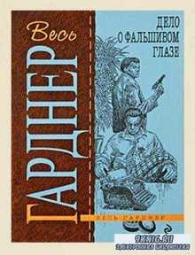 Эрл Стенли Гарднер - Собрание сочинений (261 произведение) (1975-2015)