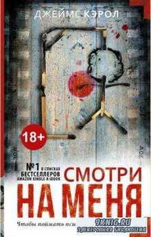 Мастера саспенса (13 книг) (2014-2016)