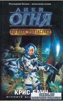Кристофер Банч - Собрание сочинений (25 книг) (1995-2010)