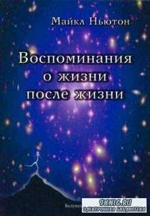 Майкл Ньютон - Собрание сочинений (4 книги) (2002-2011)
