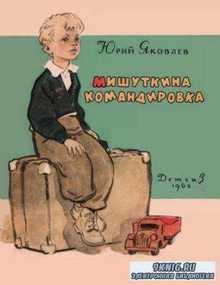 Яковлев Юрий Яковлевич - Мишуткина командировка (1962)