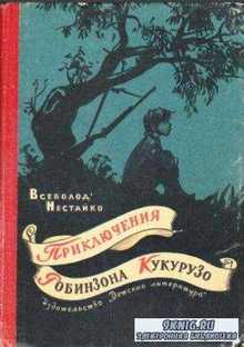 Нестайко В. - Приключения Робинзона Кукурузо (1965)