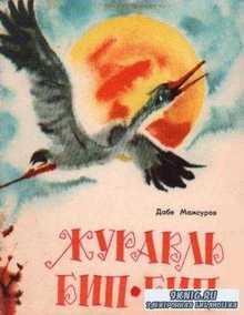 Мамсуров Дабе Хабиевич - Журавль Бип-Бип (1973)