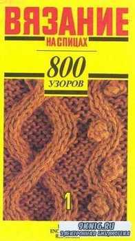 Р. Риекстиня - Вязание на спицах. 800 узоров