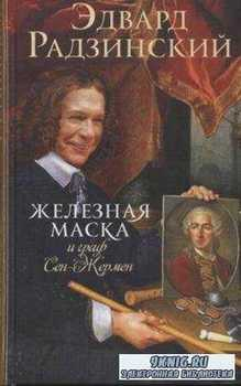 Радзинский, Эдвард Станиславович - Железная Маска и граф Сен-Жермен (2010)