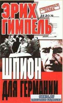 Секретная папка (17 книг) (1999-2000)