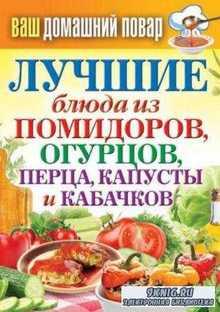 Сергей Кашин - Лучшие блюда из помидоров, огурцов, перца, капусты и кабачко ...