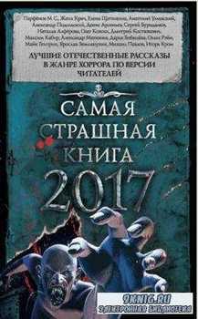 Самая страшная книга (Антология) (8 книг) (2014-2016)