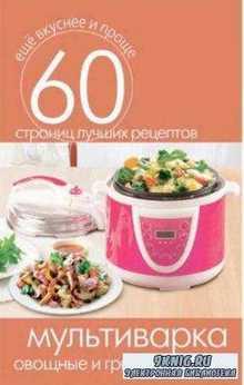 Сергей Кашин - Мультиварка. Овощные и грибные блюда (2014)