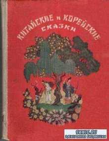 Ходза Н. - Китайские и корейские сказки (1955)
