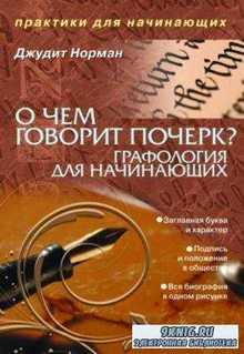 Джудит Норман - О чем говорит почерк. Графология для начинающих (2010)