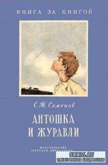 Семенов С.Т. - Антошка и журавли (1972)