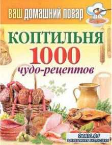 Сергей Кашин - Коптильня. 1000 чудо-рецептов (2014)