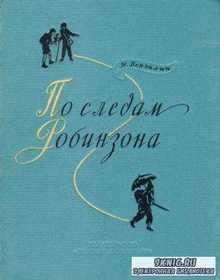 Верзилин Н. - По следам Робинзона (1974)