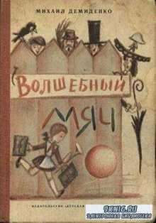 Демиденко Михаил - Волшебный мяч (1981)
