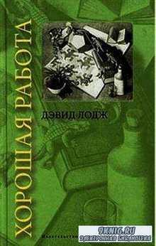 Дэвид Лодж - Собрание сочинений (7 произведений) (2000-2004)