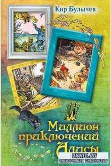 Вся детская классика (29 книг) (2010-2016)