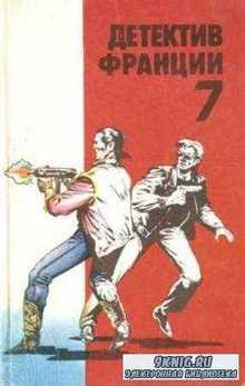 Детектив Франции. Выпуск 7 (1993)
