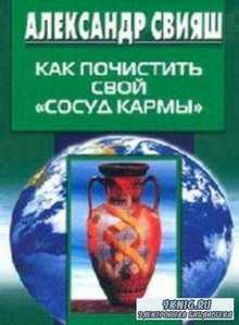 Александр Свияш - Как почистить свой «сосуд» кармы (2001)