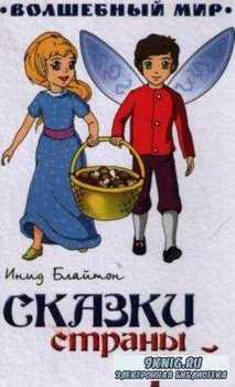 Инид Блайтон - Сказки страны фей (2004)