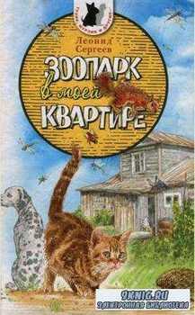 Тузик, Мурзик и другие... (8 книг) (2010-2015)
