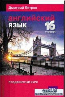 Дмитрий Петров - Английский язык. 16 уроков. Продвинутый курс (2016)