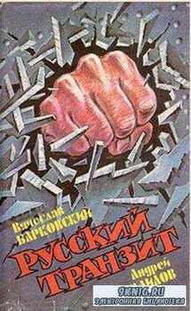 Вячеслав Барковский - Собрание сочинений (3 книги) (1993-1995)