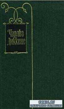 Чарльз Диккенс - Собрание сочинений (128 произведений) (1875-2016)