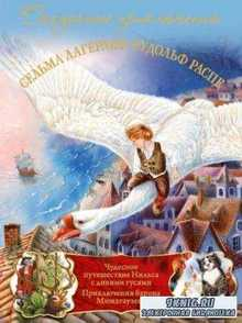 Распе Р., Лагерлеф С. - Приключения барона Мюнхгаузена. Чудесное путешествие Нильса с дикими гусями (2015)