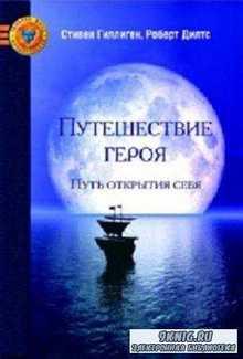 Стивен Гиллиген, Роберт Дилтс - Путешествие героя. Путь открытия себя (2012)
