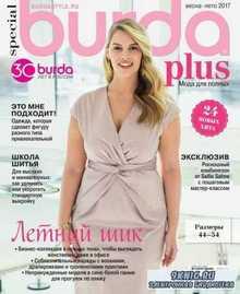 Burda Plus Special. Мода для полных, Весна-Лето 2017