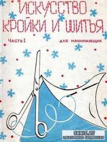 Балашова И.В. - Искусство кройки и шитья для начинающих