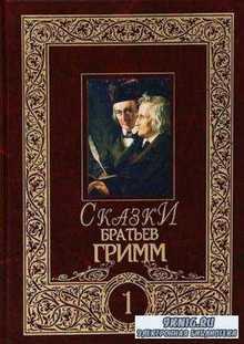 Якоб Гримм, Вильгельм Гримм - Сказки братьев Гримм. Полное собрание в 2 томах (2 тома) (2007)