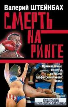 Валерий Штейнбах - Смерть на ринге. Криминальные сюжеты из жизни профессионального бокса (2016)