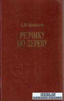 А. Ф. Афанасьев - Резчику по дереву (1990)