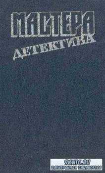 Мастера детектива. Выпуск 5 (1991)