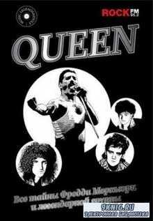 Сурков П. - Queen. Все тайны Фредди Меркьюри и легендарной группы (2017)